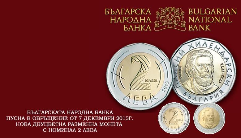 Настройка на монетни механизми за новата монета с номинал 2лв.